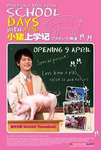 Buta ga ita kyôshitsu (School Days with a Pig)