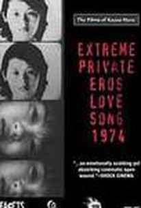 Extreme Private Eros: Love Song 1974 (Gokushiteki erosu: Renka 1974)