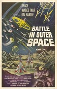 Battle in Outer Space (Uch� daisens�)