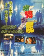 Hui zhuan shou shi (Midnight Zone)